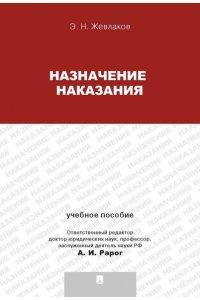 Назначение наказания.Уч.пос.для магистрантов.-М.:Проспект,2017.