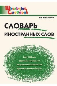 ШС Словарь иностранных слов