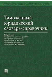 Таможенный юридический словарь-справочник.-М.:Проспект,2017.