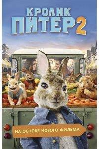 <не указано> Кролик Питер 2