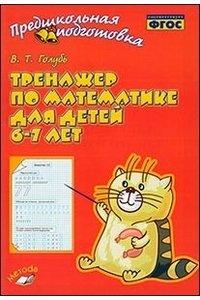 Тренажер по математике для детей 6-7 лет. ФГОС