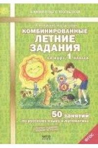 Комбинированные летние задания за курс 1 класса. 50 занятий по русскому языку и математике.ФГОС