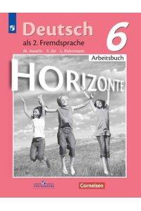 Немецкий язык. Горизонты. 6 класс. Рабочая тетрадь