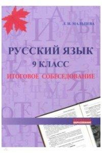 Русский язык 9 класс. Итоговое собеседование.
