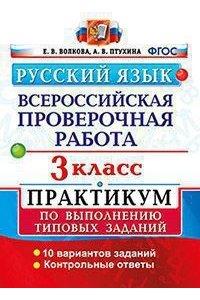 английский 3 класс афанасьева решебник практикум