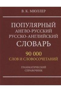 (11036) Популярный англо-русский словарь 90 000 слов