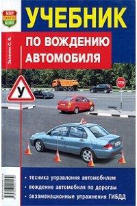 Зеленин С. Учебник по вождению автомобиля с цв.илл бол.