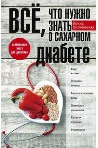 Пигулевская И.С..Все, что нужно знать о сахарном диабете. Незаменимая книга для диабетика