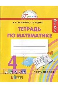 Математика. Рабочая тетрадь. 4 класс. В 2-х частях. Часть 1. ФГОС