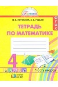 Математика. Рабочая тетрадь. 4 класс. В 2-х частях. Часть 2. ФГОС