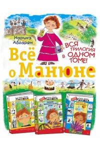 Абгарян Н. Всё о Манюне. 3 книги в одной