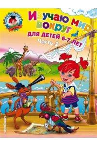 Изучаю мир вокруг: для детей 6-7 лет. Ч. 2