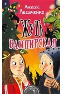 Лисаченко А.В. Жуть вампирская