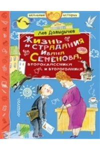 Давыдычев Л.И. Жизнь и страдания Ивана Семёнова, второклассника и второгодника