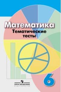 Математика. Тематические тесты. 6 класс