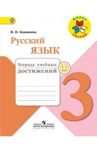 Рабочая тетрадь Русский язык. Тетрадь учебных достижений. 3 класс