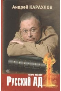 Русский ад. Книга 1