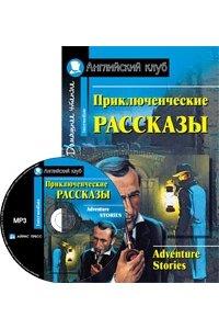 Приключенческие рассказы. Adventure stories. (комплект с MP3)