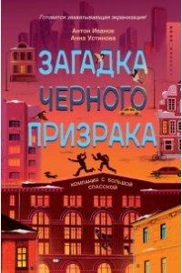 Иванов А.Загадка черного призрака