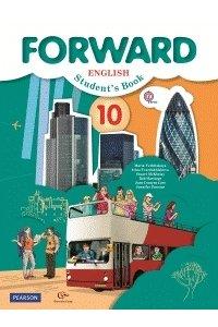 Английский язык. Forward. 10 класс. Учебник. ФГОС