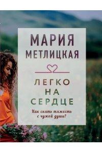 Метлицкая М. Легко на сердце