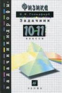 Физика. Задачник. 10-11 классы: пособие для общеобразовательных учреждений