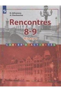 Французский  язык. Сборник упражнений. 2-3 годы обучения