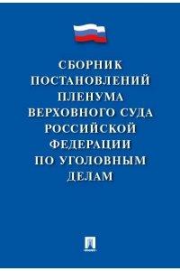 Сборник постановлений Пленума Верховного Суда РФ по уголовным делам