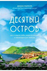 Маркум Д. Десятый остров. Как я нашла себя, радость жизни и неожиданную любовь