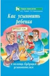 Как усыновить ребенка: в помощь будущ. усыновителям