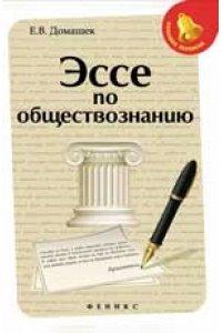 Домашек Е.В. Эссе по обществознанию:новое задание на ЕГЭ