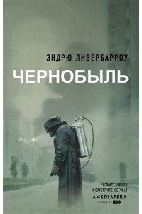 Ливербарроу Э. Чернобыль 01:23:40