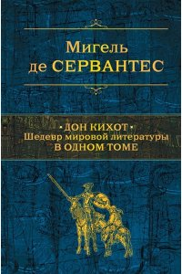 Сервантес М Дон Кихот. Шедевр мировой литературы в одном томе