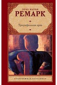 Ремарк Э.М. Триумфальная арка (в переводе Рудницкого)