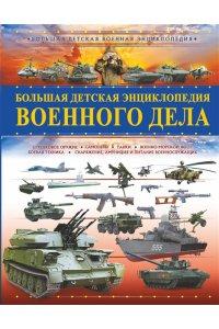 Мерников А.Г. Большая детская энциклопедия военного дела