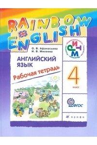 Английский язык. Rainbow English. 4 класс. Рабочая тетрадь. ФГОС