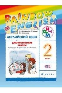 Английский язык. Rainbow English. 2 класс. Диагностические работы. ФГОС