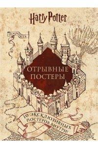 Гарри Поттер. Альбом с отрывными плакатами (10 шт.)
