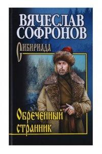 СИБ С/с Софронов Обречённый странник  (12+)