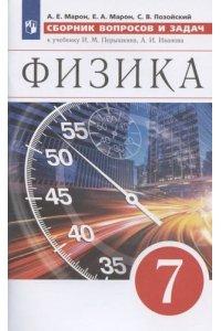 Физика. 7 класс. Сборник вопросов и задач. Учебное пособие. Вертикаль. ФГОС