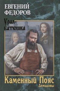 УБ Каменный Пояс. Роман-трилогия. Кн.1. Демедовы  (12+)