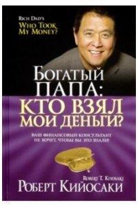 Богатый Папа: кто взял мои деньги?