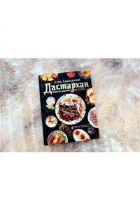 Есенаманова А.А. Дастархан - вкусные рецепты