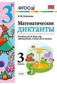 Математические диктанты к учебнику М.И. Моро и др. ФГОС