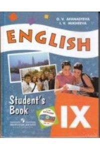 English IX: Student's Book / Английский язык. 9 класс (+ CD-ROM)