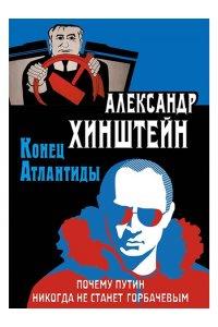 Конец Атлантиды. Почему Путин никогда не станет Горбачевым.