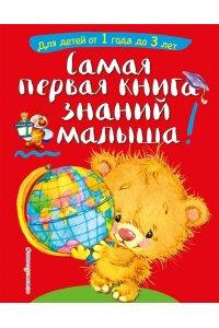 Буланова С.А. Самая первая книга знаний малыша: для детей от 1 года до 3 лет