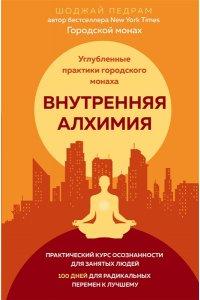 Внутренняя алхимия.Путь городского монаха к счастью, здоровью и яркой жизни