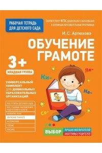 Рабочая тетрадь для детского сада. Обучение грамоте.Младшая группа. 3+