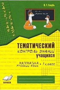 Зачетная тетрадь. Тематический контроль знаний учащихся. Математика. Русский язык. 1 класс ФГОС